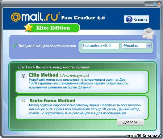 11.04.2013. качать Mail.ru Pass Cracker 2.0 - программа для взлома